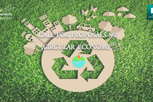 "Announced Call for proposals №2 ""Circular economy"" under Outcome 3: ""Improved use of resources at the municipal level (circular economy)"""